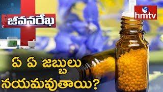 హోమియో వైద్యంలో సంపూర్ణంగా ఏ ఏ జబ్బులు నయమవుతాయి? | Darasani Homeo Clinic | Jeevana Rekha |hmtv News