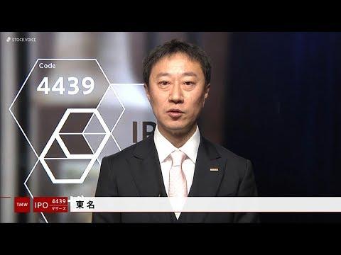 東名[4439]東証マザーズ IPO