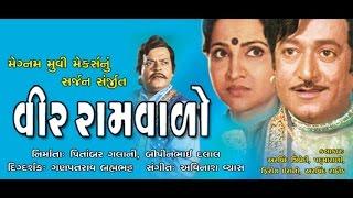 Veer Ramvalo | Gujarati Movies Full | Arvind Trivedi, Padma Rani, Firoz Irani, Arvind Rathod