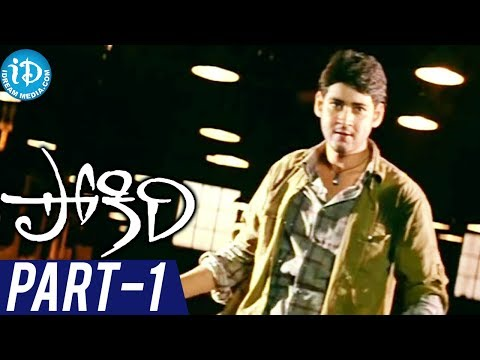 Pokiri Telugu Movie Part 114 - Mahesh Babu Ileana