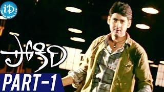 Pokiri Telugu Movie Part 1/14 - Mahesh Babu, Ileana
