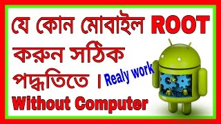 How to Root any Android Mobile without Computer Bangla by SmarTwork.