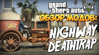 GTA 5 Mods : Highway Deathtrap - УСТРОЙ АВАРИЮ!