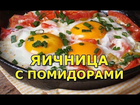 Как приготовить яичницу с помидорами