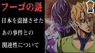 【ジョジョ5部】フーゴ離脱の謎