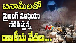 Granite Mining Mafia Hulchal in Karimnagar || Political Leaders Behind Mining Mafia
