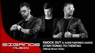 Knock Out ft. Constantine Nezis   I hurt when the feast - Official Video Clip