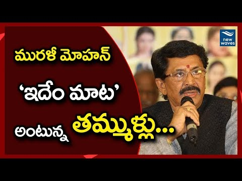 'ఇదేం మాట' మురళీ మోహన్... Andhra People Fires On TDP MP Murali Mohan | AP Politics | New Waves
