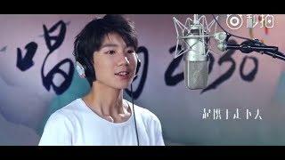 """[REUP] Vương Nguyên - ca khúc """"Hát vang 2030"""" toàn thế giới cùng nhau hát, giấc mộng 2030"""