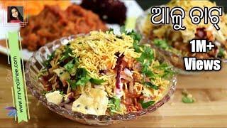 ଆଳୁ ଚାଟ୍ ( Alu Chat Recipe ) | Aloo Chat Recipe ( Odisha Style ) | Odia Authentic