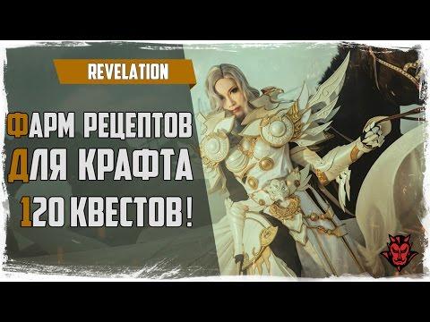квест на рыбалку в revelation 10 лвл