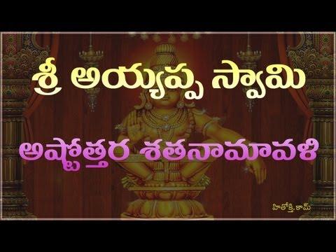 Ayyappa Astothara Satha Naamaavali (telugu) - Ayyappa Ashtotharam - Ayyappa Astotharam video