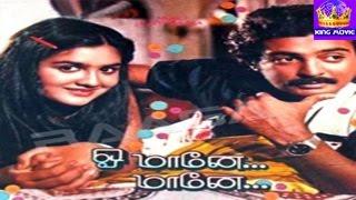 Oh Maanae Maanae-ஓ மானே மானே-Urvasi,S S Chandran,Manorama,Mega Hit Tamil Full Movie