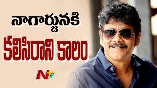 కష్టకాలం లో ఉన్న నాగార్జున | Nagarjuna Facing Tough TIme WIth Movies | Box Office | NTV