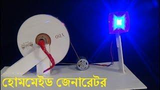 Download ঘরে বসে বানিয়ে ফেলুন জেনারেটর, লোডশেডিং থেকে বাঁচুন - Homemade Generator (Bangla Life Hacks) 3Gp Mp4