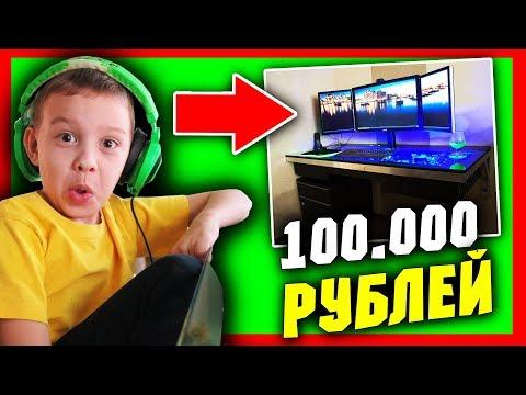 Пк моего 9-летнего БРАТИКА ЗА 100.000  РУБЛЕЙ!!!