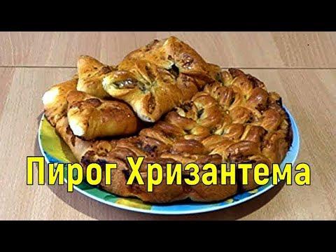 """Пирог мясной """"Хризантема"""""""