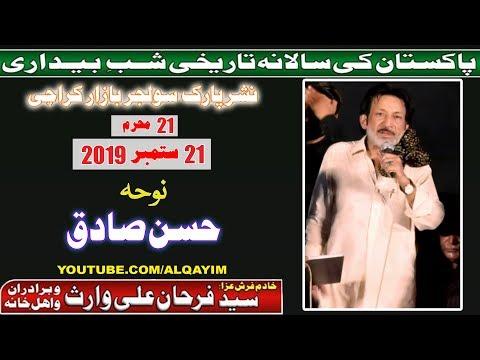 Live - Noha | Hasan Sadiq | Salana Shabedari - 21st Muharram 1441/2019 - Nishtar Park - Karachi