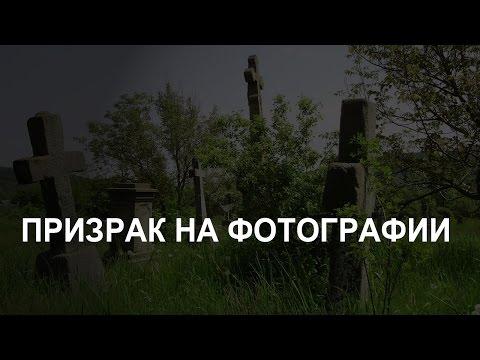 Призрак на фотографии с кладбища. Привидение, видео