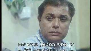 فيلم خلطبيطة (1994) مترجم باللغة العبرية - Arabic movie (Khaltabeta) translated to Hebrew