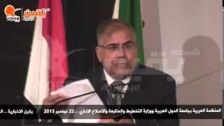 يقين | كلمة مدير عام المنظمة العربية للتنمية الادارية  في المؤتمر العربي الاول للإصلاح الاداراي
