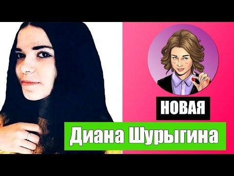 НОВАЯ ДИАНА ШУРЫГИНА / 500К ЗА СЕКС