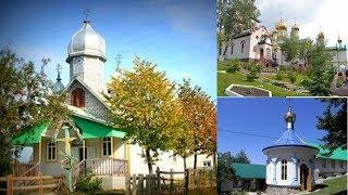 Свято-Георгиевский монастырь в Закарпатье#паломничество #православие  #вера