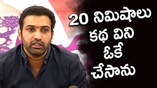 Taraka Ratna Speak About Amrutha Varshini Movie | Taraka Ratna | Nara Rohit