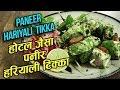 पनीर हरियाली टिक्का - Restaurant Style Hariyali Paneer Tikka - Dry Paneer Starter Recipe - Varun