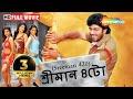 Sreeman 420 (HD)   Superhit Bengali Movie   Allari Naresh   Sayali Bhagat