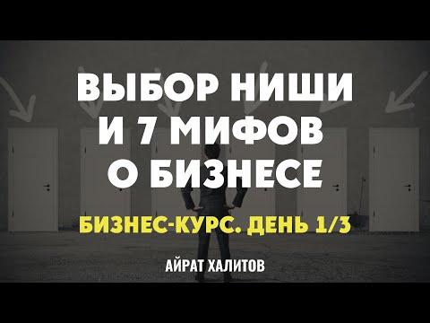 Секреты выбора ниши и 7 мифов о бизнесе. №1 Айрат Халитов