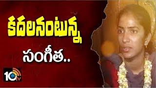 కదలనంటున్న సంగీత…| Sangeetha Issue | Rachakonda CP Mahesh Bhagwat | Hyderabad