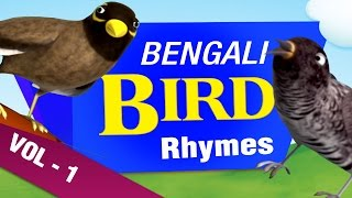 Bird Rhymes Collection in Bengali 1 | বাংলা গান | Bengali Rhymes For Kids | 3D Bird Songs in Bengali