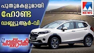 New honda WRV test drive in FastTrack   Manorama News