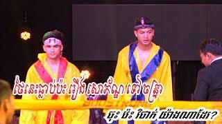 ថៃនេះធ្លាប់ប៉ះ អស់ហើយ ឡៅ ចន្ទ្រា រឿង សោភ័ណ្ឌ,ធឿន វិថាក់ Vs ក្វាន់អេក (ថៃ),SEATV Kun Khmer 23/06/19