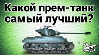 Стрим - Какой прем-танк самый лучший?