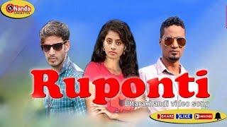 Ruponti | New Garhwali Song | Latest Uttarakhandi HD Song | Vinod Badiyal