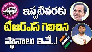 ఇప్పటివరకు టిఆర్ ఎస్ గెలిచిన స్థానాలు ఇవే..! - TRS Leading In Telangana Election Results Live Update - netivaarthalu.com