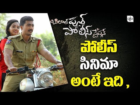 Bilalpur Police Station Trailer | Goreti Venkanna | Radandi Sadaiah | Tollywood Movies 2018 | Alo TV