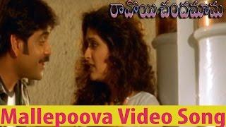 download lagu Ravoyi Chandamama Movie  Mallepoova  Song   gratis