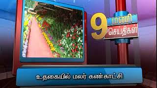 18TH MAY 9AM MANI NEWS