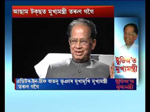 chorcha : cm tarun gogoi interview part 1