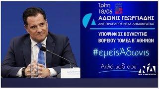 Ο Άδωνις Γεωργιάδης στον Βασίλη Σκουρή στο Ραδιόφωνο 247 88.6 FM 18/06/2019