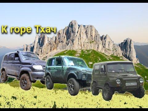 К горе Тхач (Уаз Луаз Нива Джиппинг) 1-часть