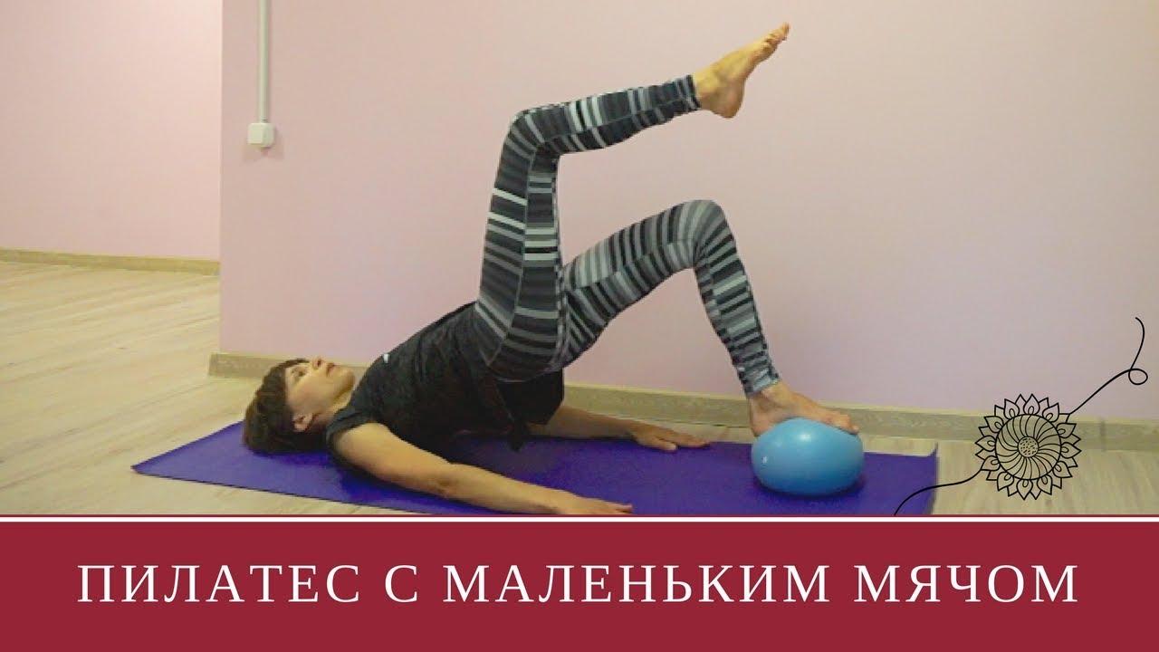 Упражнения с маленьким мячом пилатес
