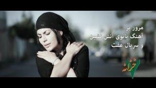 7Khazana Ep. 9- Baanoo e Aatash Nisheen by Aryana Sayeed  هفت خزانه 9 - بانوی آتش نشین آریانا سعید