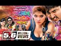 Valobasha 16 Ana | HD1080p | Adnan | Jhumur| Niloy | Sanjana Shathi