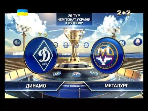 Динамо - Металлург З - 2:2. Видео матча