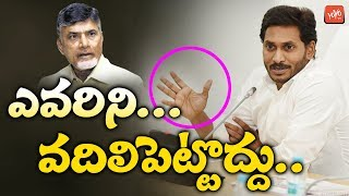 AP CM YS Jagan Strong Instructions To AP DGP Over  Praja Vedika | Chandrababu VS Jagan