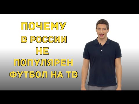 Почему в россии популярен футбол